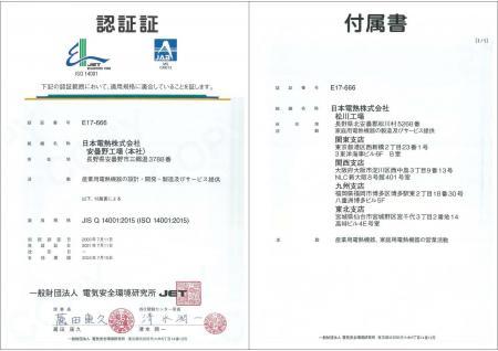 ISO14001認証証1.jpg