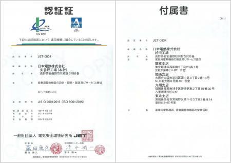 ISO9001認証証1.jpg