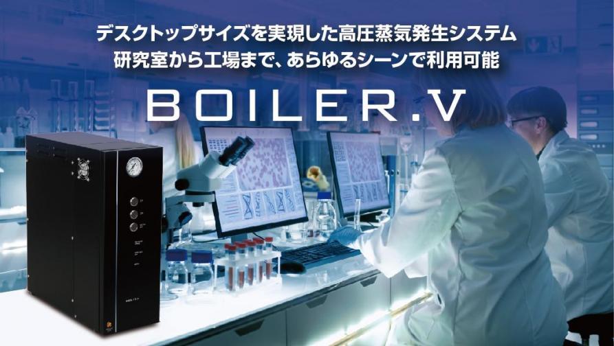 小型簡易式電気貫流蒸気ボイラー BOILER.V(純水対応)。デスクトップサイズを実現した高圧蒸気発生システム。研究所から工場まで、あらゆるシーンで利用可能。